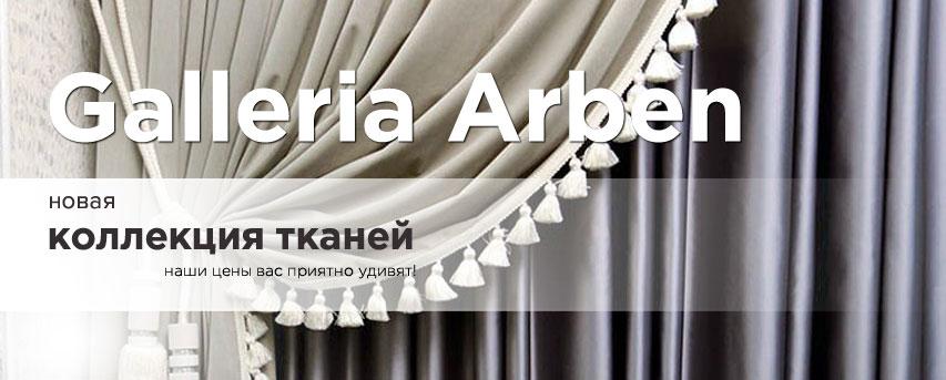 5a8afc213b4ec Купить ткань для штор в Москве, Люберцах, Балашихе, Реутове, Мытищах,  Ногинске - Ткани Даром